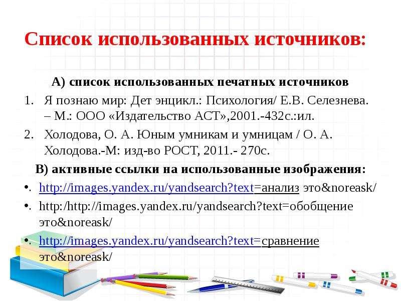 Список использованных источников: А) список использованных печатных источников Я познаю мир: Дет энц