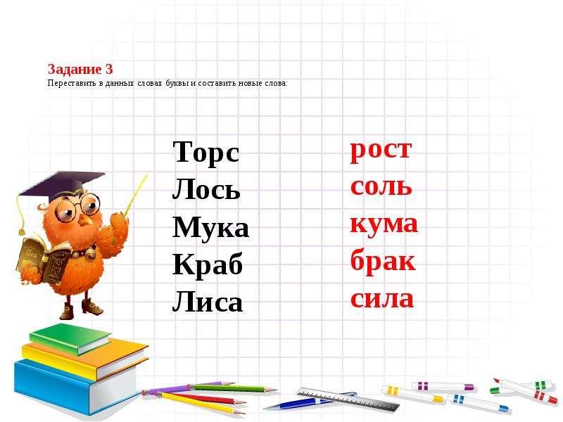 Задание 3 Переставить в данных словах буквы и составить новые слова: