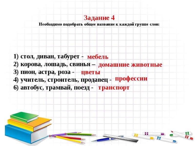 Задание 4 Необходимо подобрать общее название к каждой группе слов: