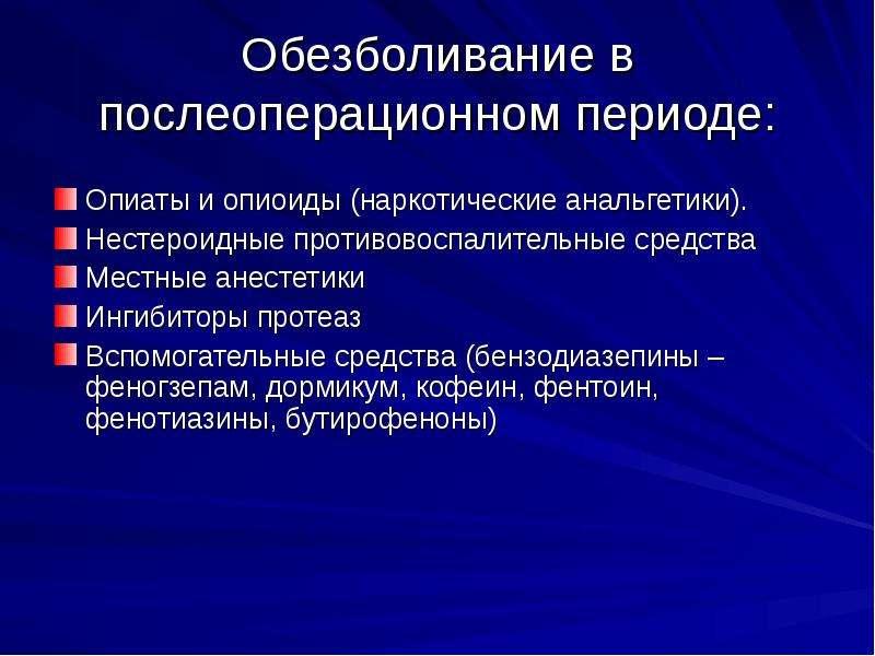 минздрав этапы и цели задачи предоперационного периода силы