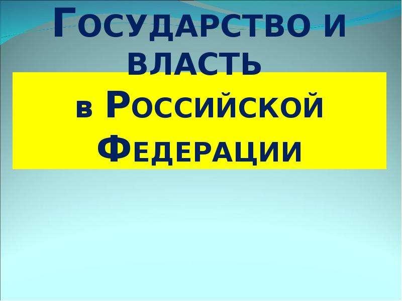 Презентация Государство и власть в Российской Федерации