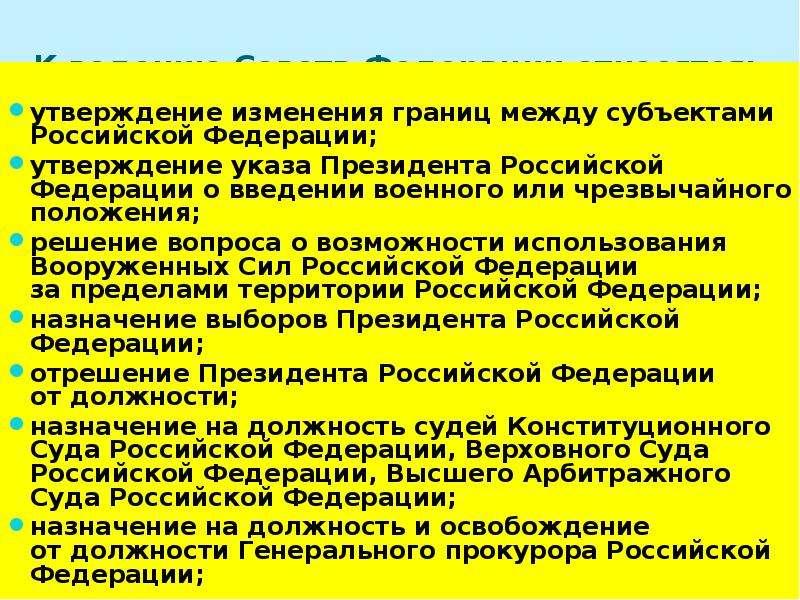 К ведению Совета Федерации относятся: утверждение изменения границ между субъектами Российской Федер