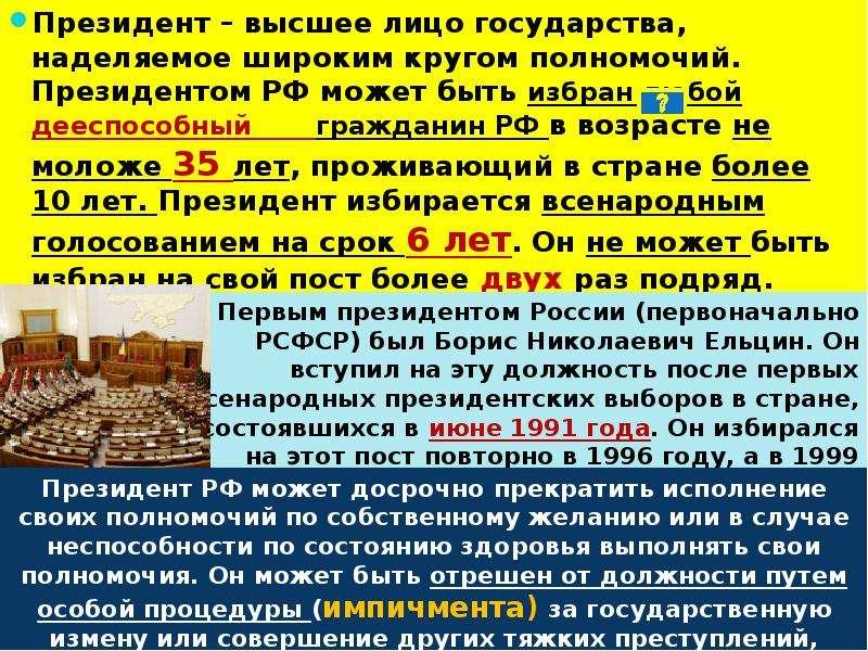 Президент – высшее лицо государства, наделяемое широким кругом полномочий. Президентом РФ может быть