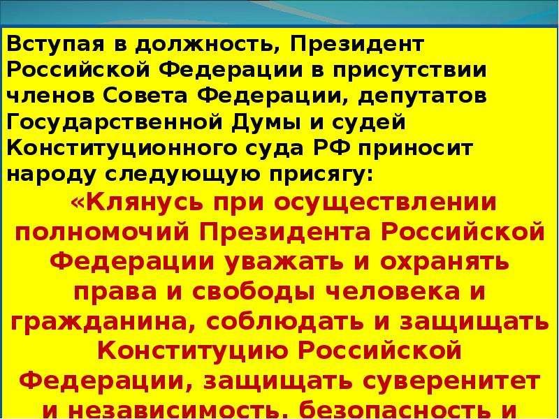 Государство и власть в Российской Федерации, слайд 13