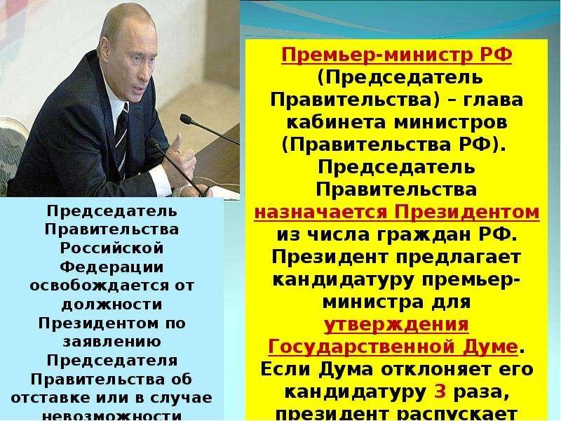 Государство и власть в Российской Федерации, слайд 14