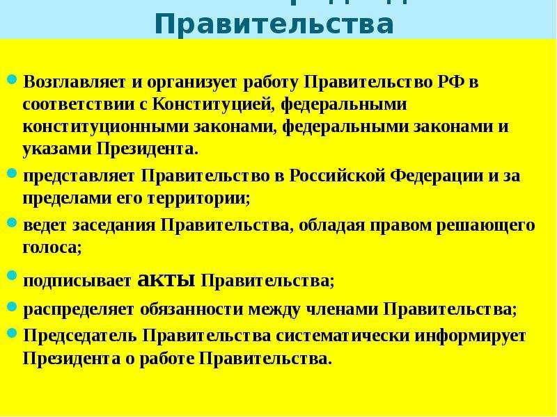 Полномочия Председателя Правительства Возглавляет и организует работу Правительство РФ в соответстви