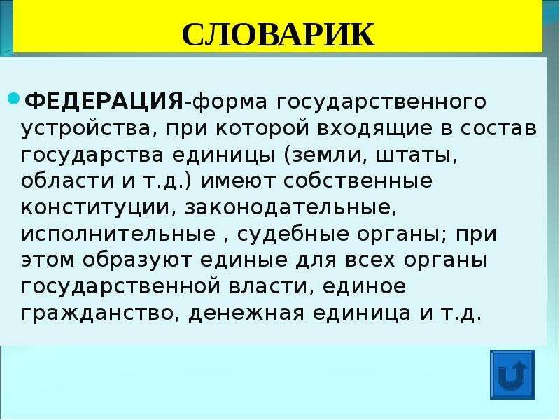 СЛОВАРИК ФЕДЕРАЦИЯ-форма государственного устройства, при которой входящие в состав государства един
