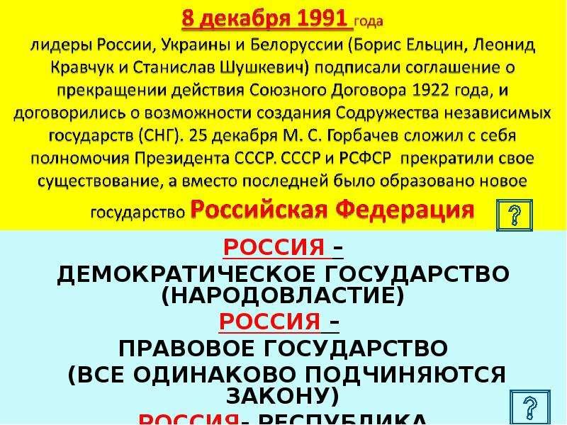 РОССИЯ – ДЕМОКРАТИЧЕСКОЕ ГОСУДАРСТВО (НАРОДОВЛАСТИЕ) РОССИЯ – ПРАВОВОЕ ГОСУДАРСТВО (ВСЕ ОДИНАКОВО ПО