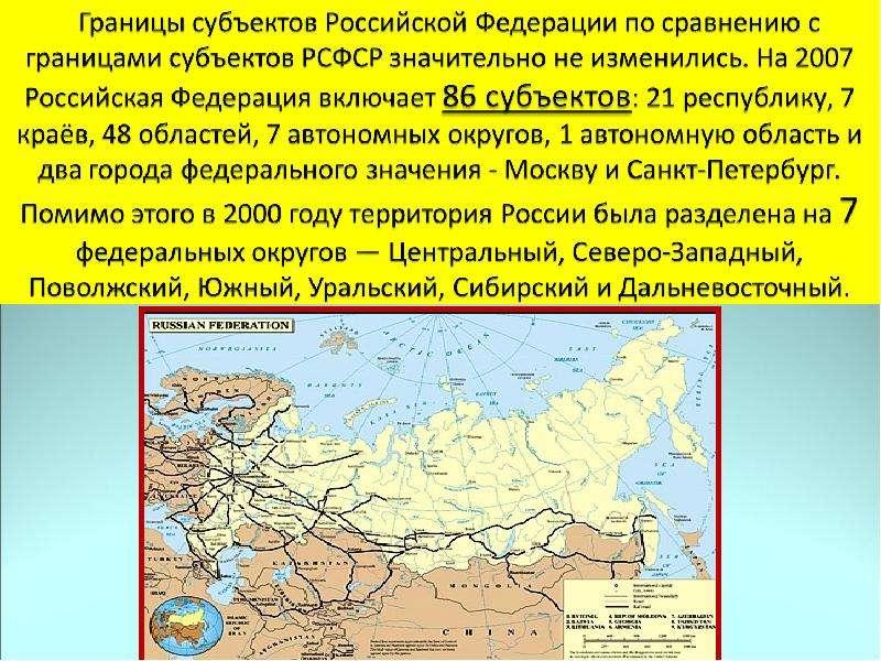 Государство и власть в Российской Федерации, слайд 4