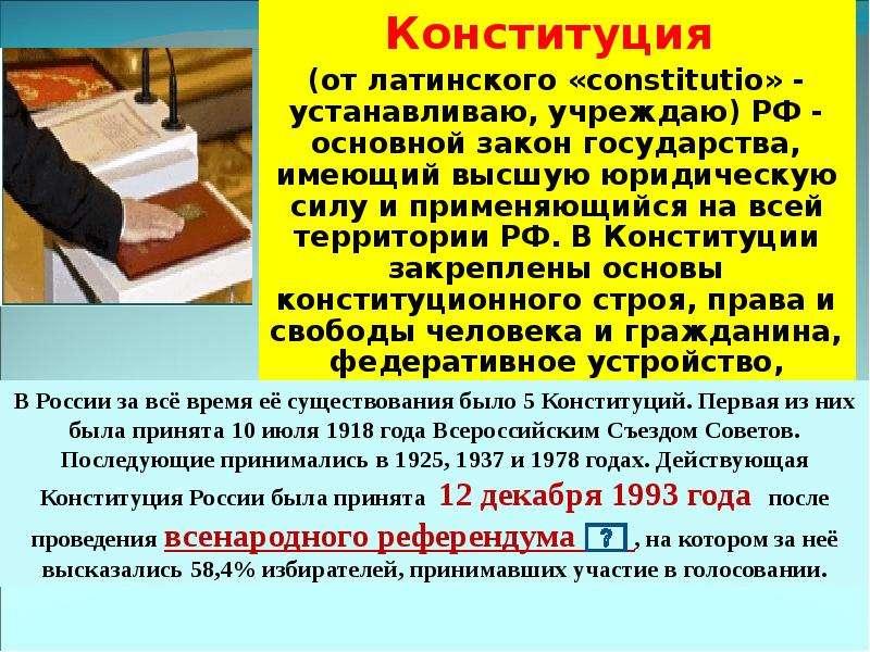 Конституция (от латинского «constitutio» - устанавливаю, учреждаю) РФ - основной закон государства,