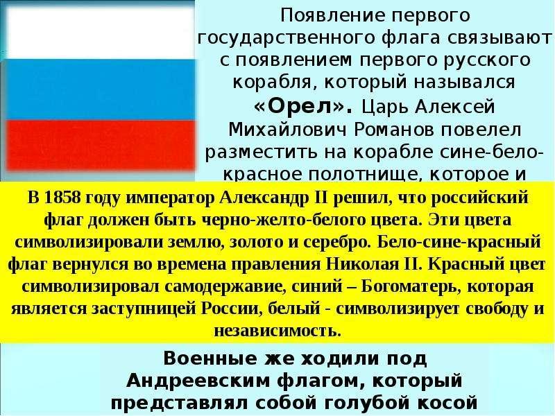 Появление первого государственного флага связывают с появлением первого русского корабля, который на