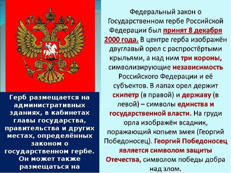 Государство и власть в Российской Федерации, слайд 7