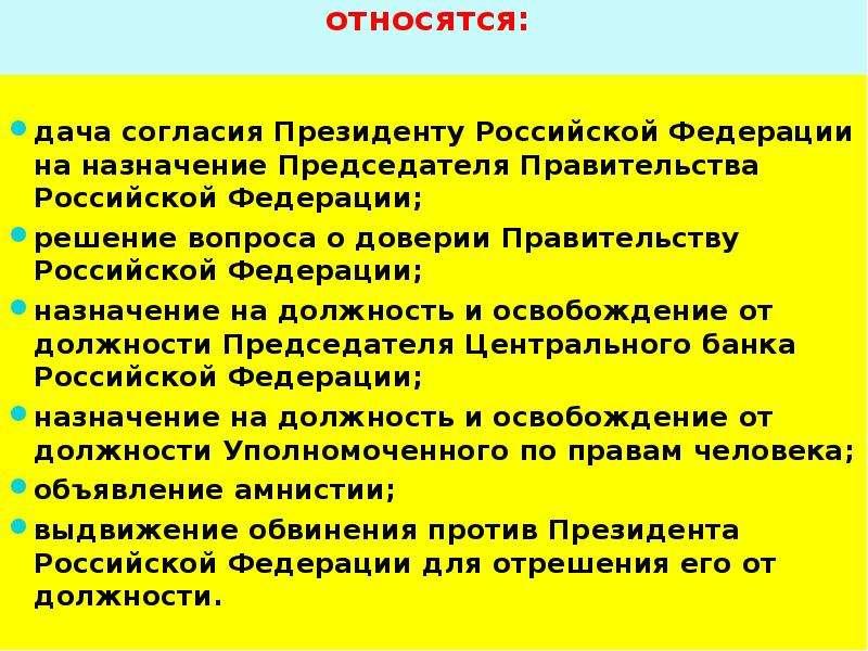 К ведению Государственной Думы относятся: дача согласия Президенту Российской Федерации на назначени