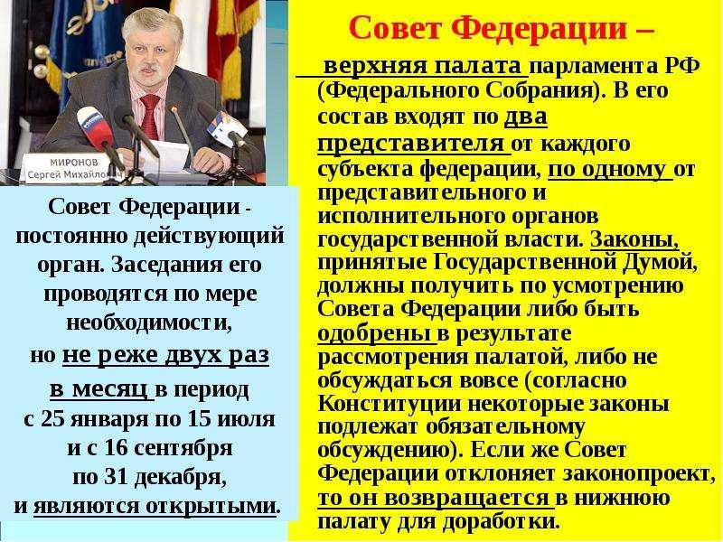 Совет Федерации – Совет Федерации – верхняя палата парламента РФ (Федерального Собрания). В его сост