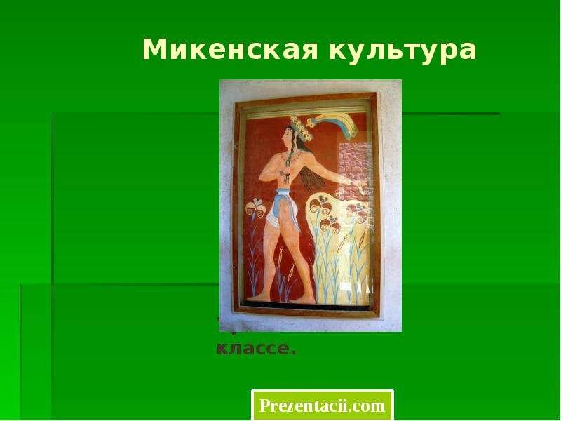 Презентация Микенская культура