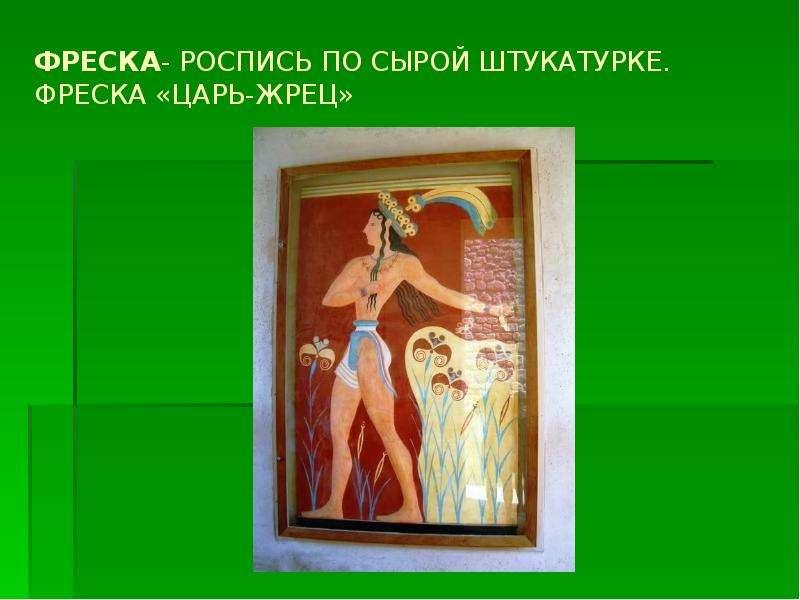 Фреска- роспись по сырой штукатурке. Фреска «Царь-жрец»