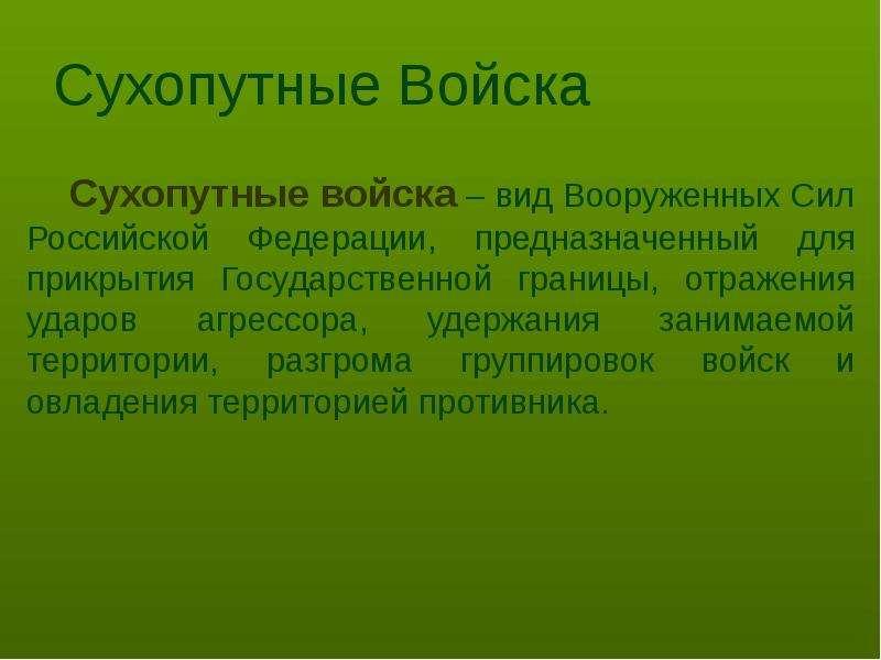 Сухопутные Войска Сухопутные войска – вид Вооруженных Сил Российской Федерации, предназначенный для
