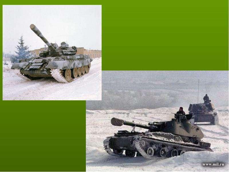 Виды Вооруженных Сил. Рода войск, слайд 4