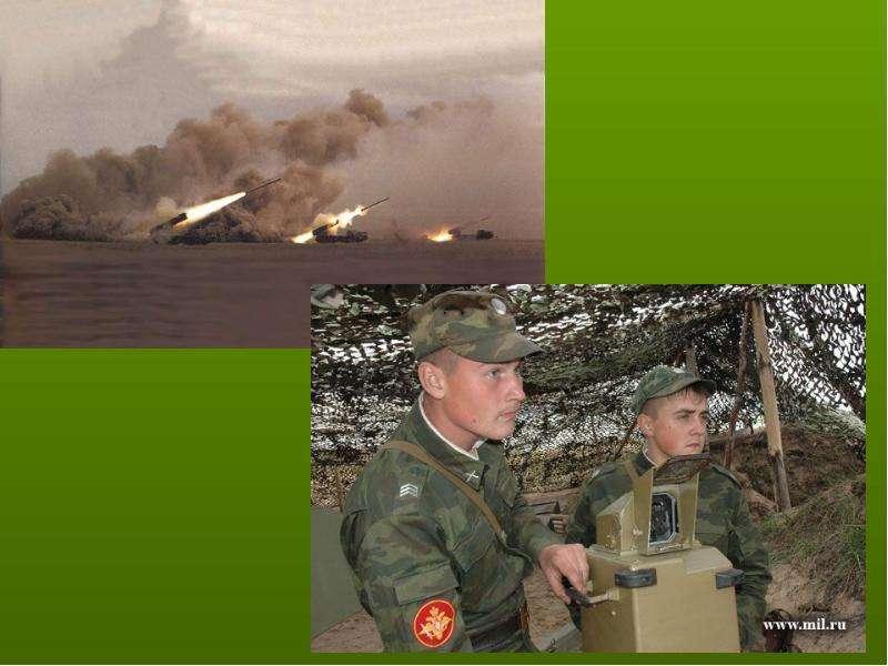 Виды Вооруженных Сил. Рода войск, слайд 5