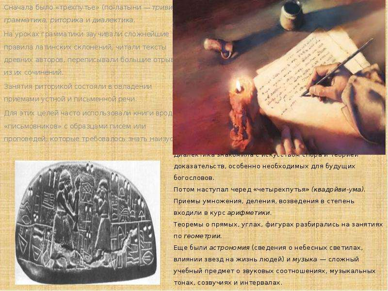 Сначала было «трехпутье» (по-латыни — тривиум): грамматика, риторика и диалектика. Сначала было «тре