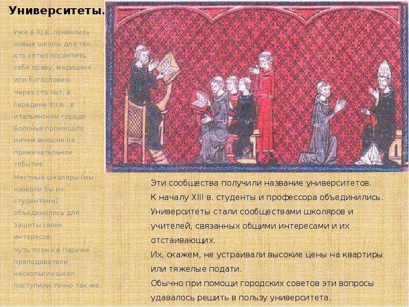 Университеты. Уже в XI в. появились новые школы для тех, кто хотел посвятить себя праву, медицине ил