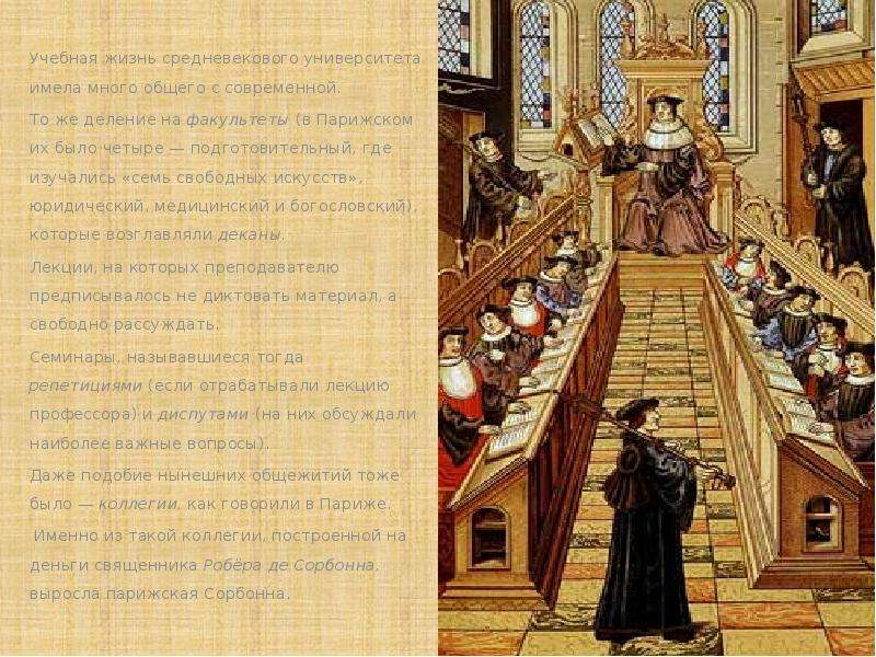 Учебная жизнь средневекового университета имела много общего с современной. Учебная жизнь средневеко