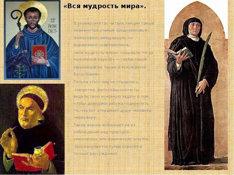 «Вся мудрость мира». В университетах читали лекции самые знаменитые ученые средневековья. Философию,