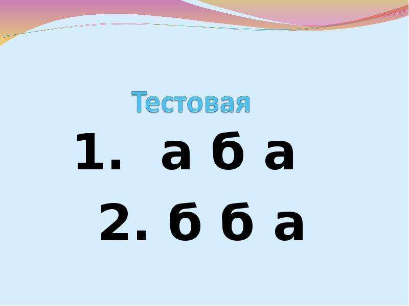 1. а б а 1. а б а 2. б б а