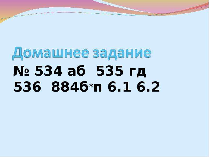 № 534 аб 535 гд 536 884б*п 6. 1 6. 2 № 534 аб 535 гд 536 884б*п 6. 1 6. 2