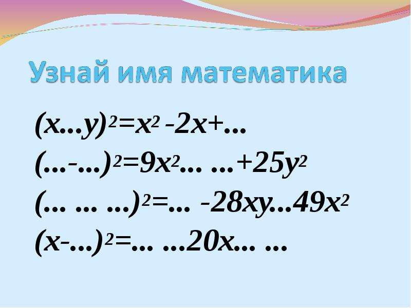 (х. . . у)2=х2 -2х+. . . (х. . . у)2=х2 -2х+. . . (. . . -. . . )2=9х2. . . . . . +25у2 (. . . . . .