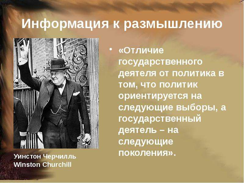 winston churchill leadership style Sir winston spencer churchill sir winston churchill, marilyn leadership excellence - leadership excellence thoughts from the greatest leaders of all.
