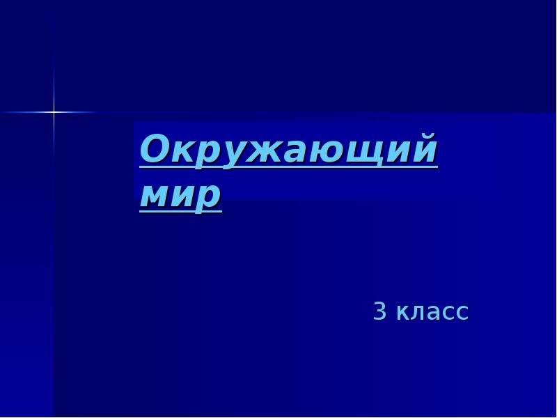 Презентация Что создавалось трудом крестьянина