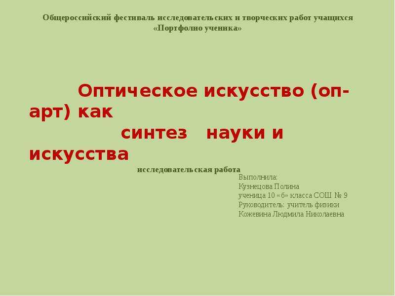 Синтез в искусстве доклад 3617