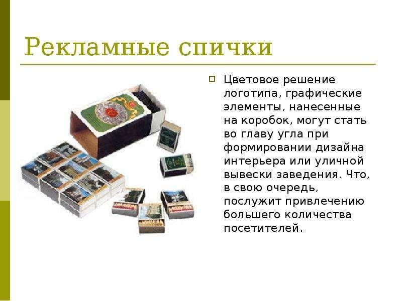 Рекламные спички Цветовое решение логотипа, графические элементы, нанесенные на коробок, могут стать