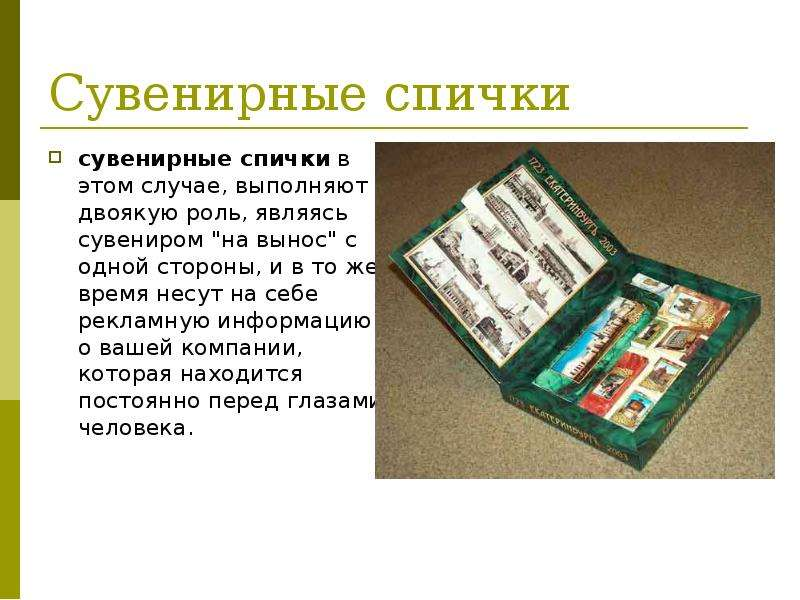 """Сувенирные спички сувенирные спички в этом случае, выполняют двоякую роль, являясь сувениром """"н"""