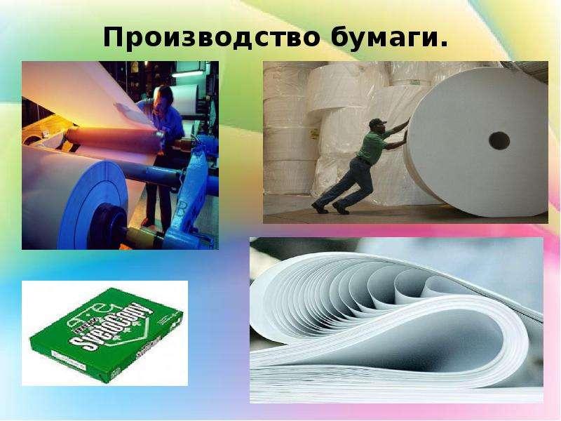 Изготовление бумаги и поделки из нее 156