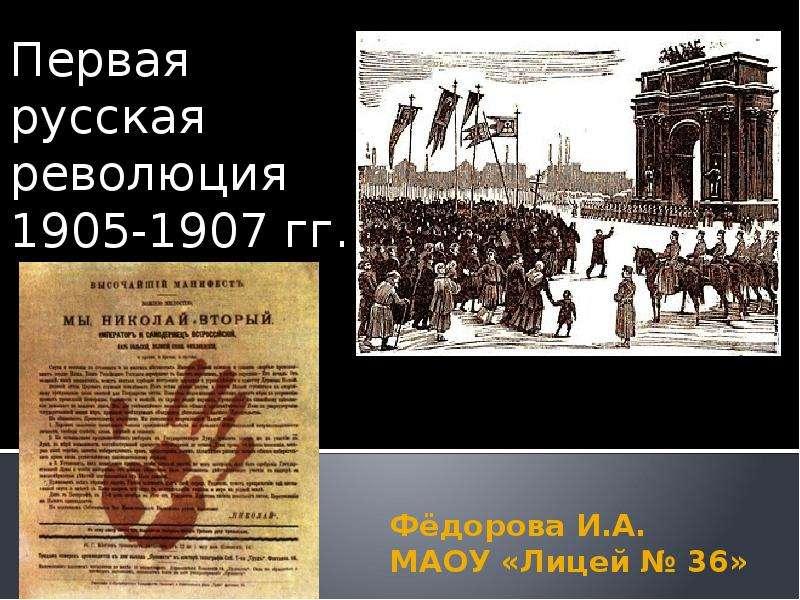Первая русская революция 1905-1907 г. г