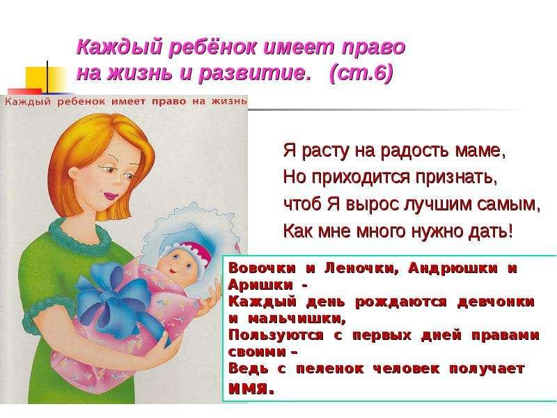 Каждый ребёнок имеет право на жизнь и развитие. (ст. 6) Я расту на радость маме, Но приходится призн
