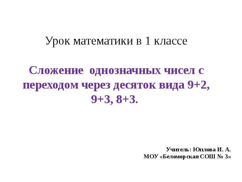 Сложение однозначных чисел с переходом через десяток вида 92, 93, 83 (1 класс)
