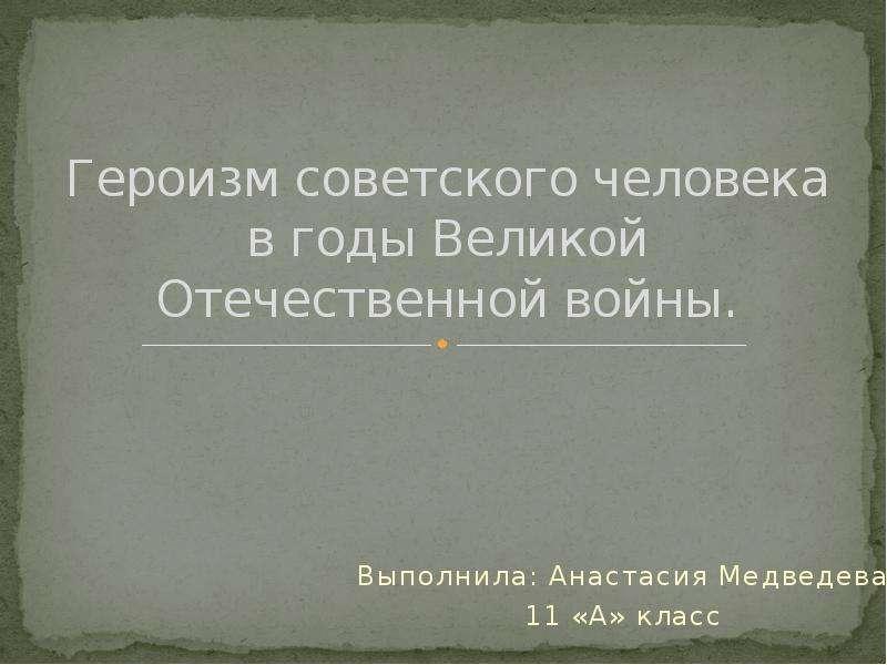 Презентация Героизм советского человека в годы Великой Отечественной войны