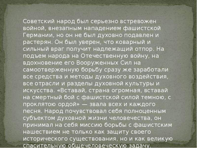 Героизм советского человека в годы Великой Отечественной войны, слайд 2