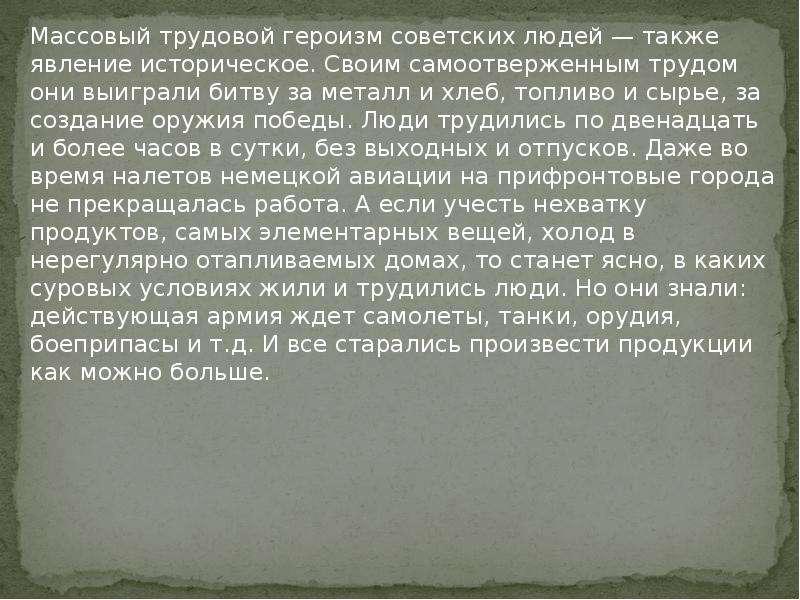 Героизм советского человека в годы Великой Отечественной войны, слайд 11
