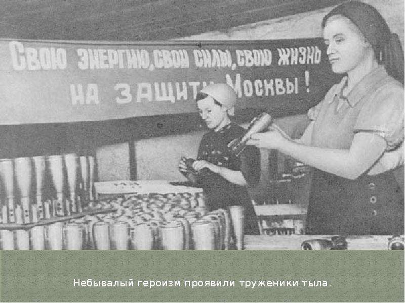 Героизм советского человека в годы Великой Отечественной войны, слайд 12