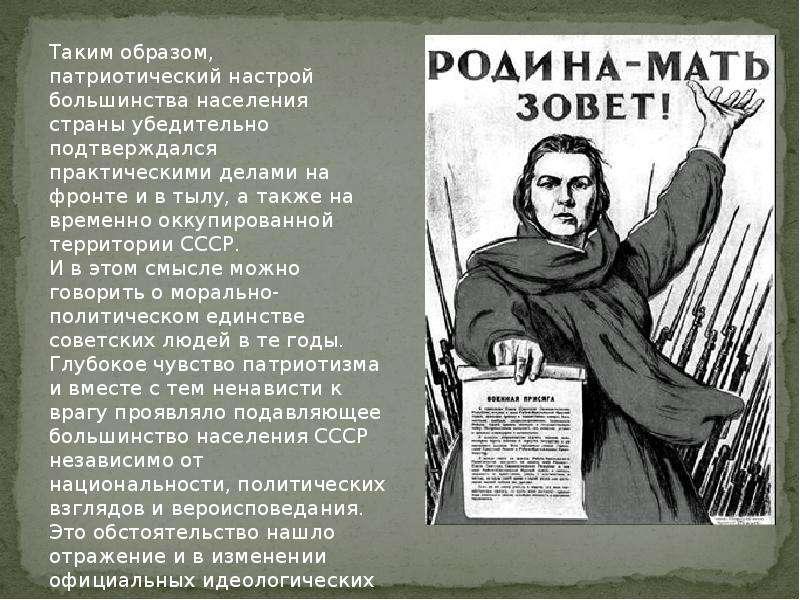 Героизм советского человека в годы Великой Отечественной войны, слайд 13