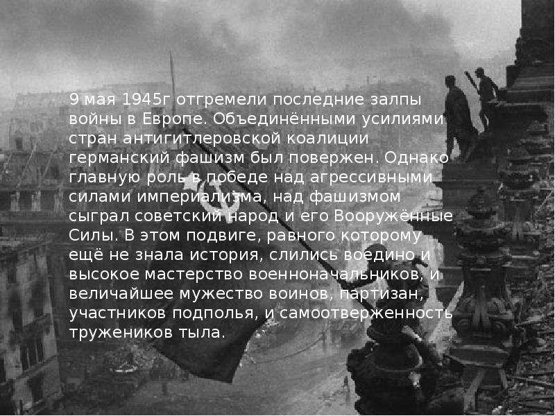 Героизм советского человека в годы Великой Отечественной войны, слайд 14