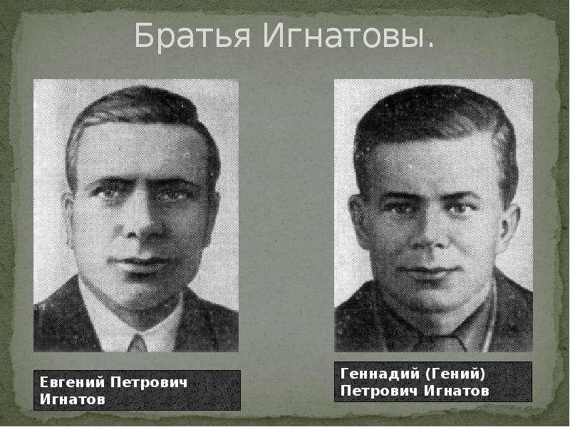 Братья Игнатовы.