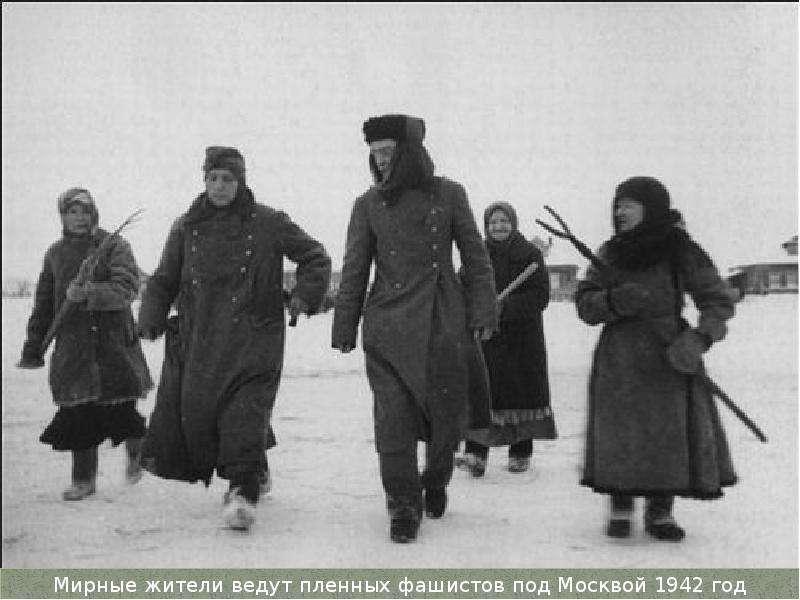 Героизм советского человека в годы Великой Отечественной войны, слайд 10