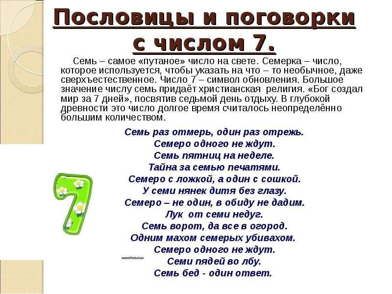 иллюстрации к пословицам о цифрах