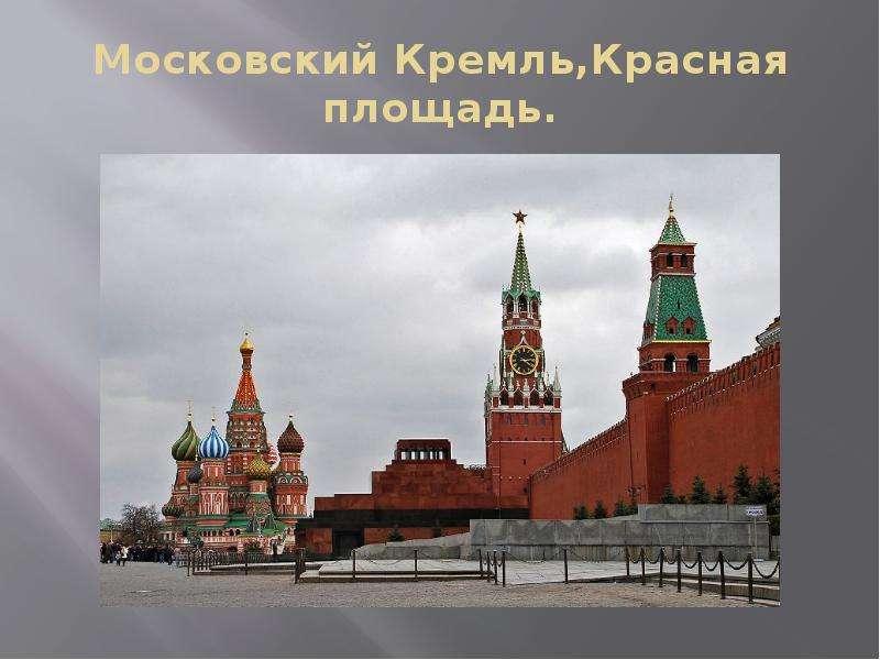 Красная площадь картинки с описанием