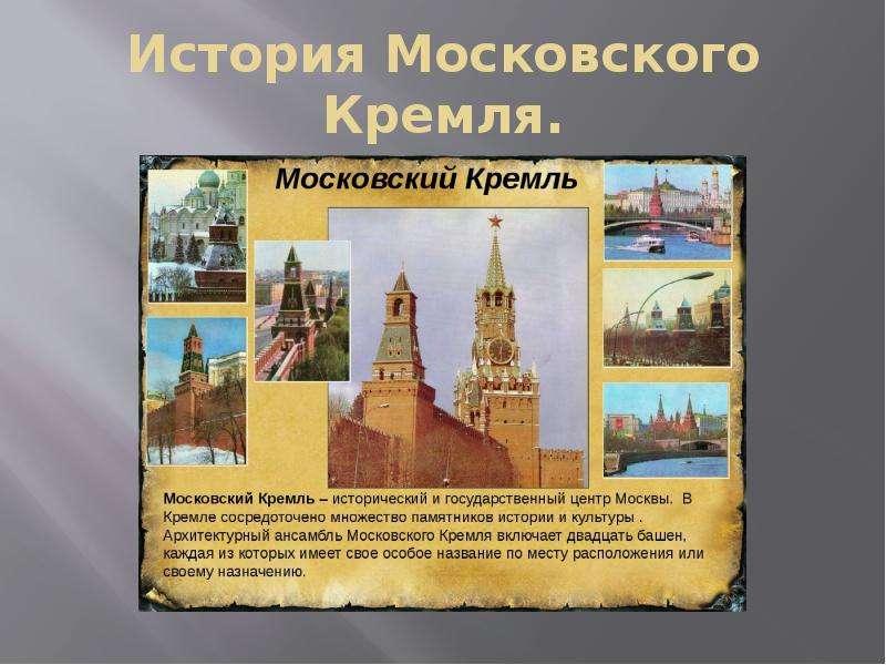 как молодой московский кремль история с картинками если такая возможность